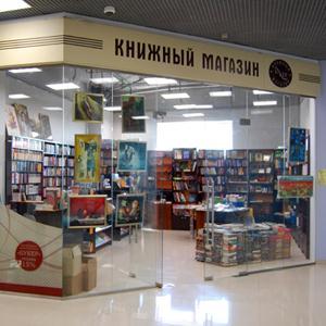 Книжные магазины Лысьвы