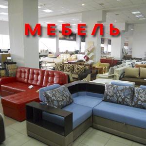 Магазины мебели Лысьвы