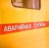 Аварийные службы в Лысьве