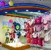 Детские магазины в Лысьве