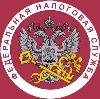 Налоговые инспекции, службы в Лысьве