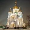 Религиозные учреждения в Лысьве